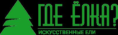 Где Ёлка? - Интернет-магазин искусственных ёлок в Челябинске